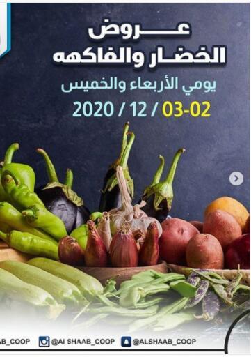 Kuwait Al Sha'ab Co-op Society offers in D4D Online. Special Offer. . Till 3rd December