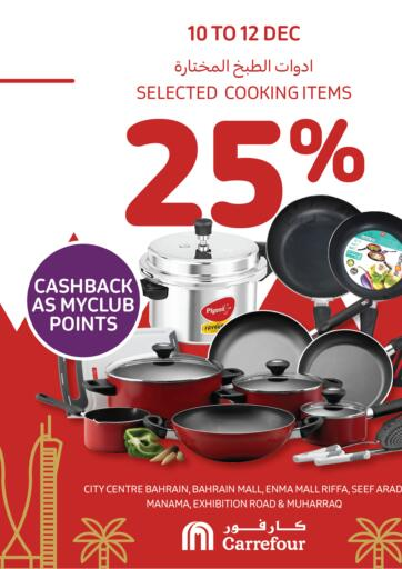 Bahrain Carrefour offers in D4D Online. My Club Offer. Take advantage of 'My Club Offer' and get 25% off on selected Cooking items only at Carrefour!. This offer is valid Till 12th December 2020. Enjoy Shopping!!!. Till 12th December