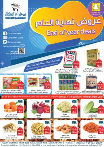 KSA, Saudi Arabia, Saudi - Al Khobar Consumer Oasis offers in D4D Online. End Of Year Deals. Take advantage of End Of Year Deals on your favorite products at all stores. Offer Valid Until 21st December. Visit your nearest store today and enjoy your shopping experience!. Till 21st December