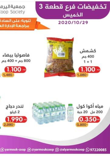 Kuwait Al Yarmouk Cooperative Society offers in D4D Online. One Day Offer. . Only on 29th October