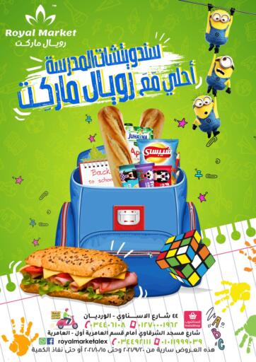 Egypt - Cairo Royal Market offers in D4D Online. Back To School. . Till 15th October