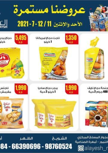 Kuwait Al Ayesh Market offers in D4D Online. 2 Days Offers. . Till 12th July