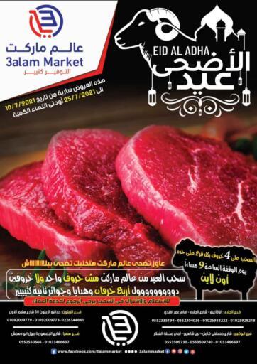 Egypt - Cairo 3alammarket offers in D4D Online. Eid Al Adha. . Till 25th July