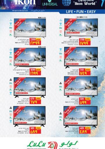 KSA, Saudi Arabia, Saudi - Jubail LULU Hypermarket  offers in D4D Online. Ikon World. . Till 18th April