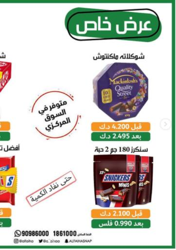 Kuwait Al Faiha Co-Operative Society  offers in D4D Online. Special Offer. . Until Stock Last