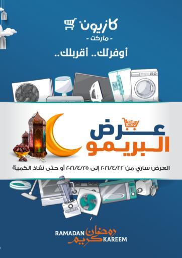 Egypt - Cairo Kazyon  offers in D4D Online. Ramadan Offers. . Till 25th April