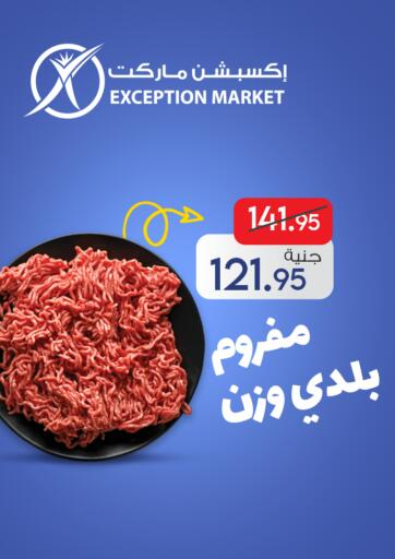 Egypt - Cairo Exception Market offers in D4D Online. Special Offer. . Till 25th September
