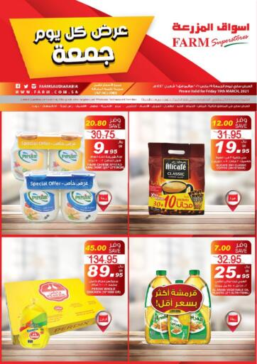 KSA, Saudi Arabia, Saudi - Al Hasa Farm Superstores offers in D4D Online. Friday Offers. Now you can get your products from your favorite brands during the 'Friday Offers' at Farm Superstores. This offer is only valid Only On 19th March 2021.. Only On 19th March