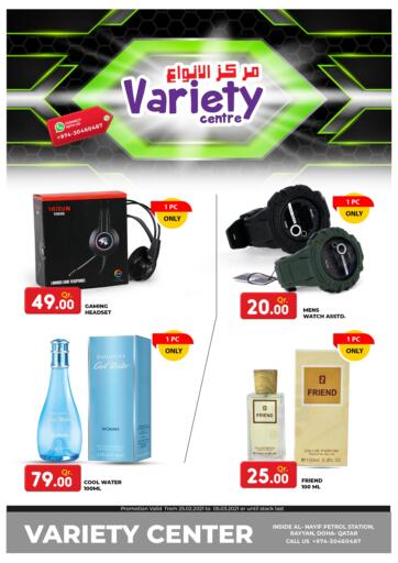 Qatar - Doha Variety Center offers in D4D Online. Special Offers. . Till 5th March