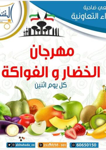 Kuwait Alshuhada co.op offers in D4D Online. Special Offer. . Only On 15th February