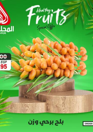 Egypt - Cairo El Mahallawy Market  offers in D4D Online. Healthy Fruits Special Offer. . Until Stock Last