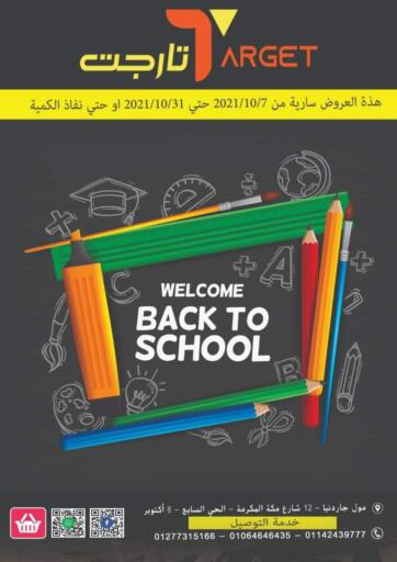 Egypt - Cairo Target Market offers in D4D Online. Welcome Back To School. . Till 31st October