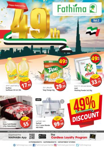 UAE - Ras al Khaimah Fathima Hypermarkets & Supermarkets offers in D4D Online. 49th national Day Deals. . Till 09th December