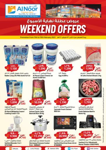 Bahrain Al Noor Expres Mart offers in D4D Online. Weekend Offers. Al Noor Expres Mart provides Weekend Offers on groceries, Dairy Products, Nuts, Home Appliances and many more.  Buy your favorites now. Offers are valid till 13th February 2021. Enjoy Shopping!. Till 13th February