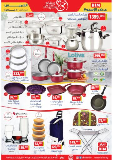 Egypt - Cairo BIM Market  offers in D4D Online. Weekly Offer. . Until Stock Last