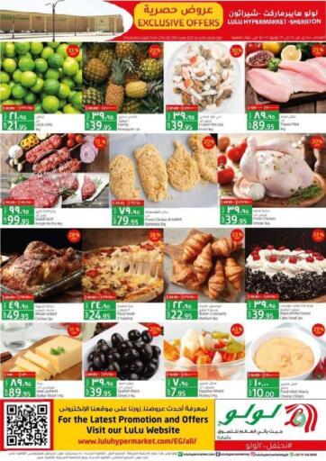 Egypt - Cairo Lulu Hypermarket  offers in D4D Online. Exclusive Offers @ Sheraton. . Till 29th June