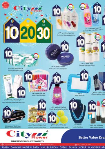 KSA, Saudi Arabia, Saudi - Riyadh City Flower offers in D4D Online. 10,20,30 SAR Deals. Now you can get your daily products from your favorite brands during '10,20,30 SAR Deals' at City Flower Stores! This offer is only valid Till 8th February 2021.. Till 8th February