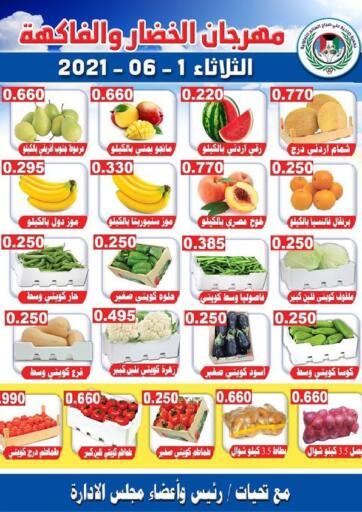Kuwait Sabah Al Salem Co op offers in D4D Online. Fruits & Vegetables Festival. . Only On 1st June