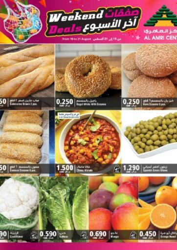 Oman - Salalah Al Amri Center offers in D4D Online. Weekend Deals. . Till 21st August