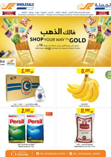 Kuwait Sultan Center offers in D4D Online. Special Offer. . Till 2nd March