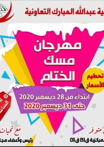 Kuwait Abdullah Al-Mubarak Co-op. Society offers in D4D Online. Price Smashing Offers. . Till 31st December