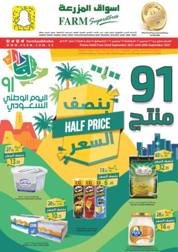 KSA, Saudi Arabia, Saudi - Dammam Farm Superstores offers in D4D Online. 91 items in half price. Now you can get your products for exciting prices from your favorite brands during the '91 items at half price' Offer at Farm Superstores.  Offer Valid Till 28th September 2021. . Till 28th September