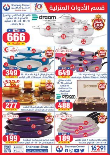 Egypt - Cairo Shaheen Center offers in D4D Online. Special Offer. Special Offer Available At Shaheen Center.Offer Valid Till 24th August. Hurry Up!!!. Until Stock Last
