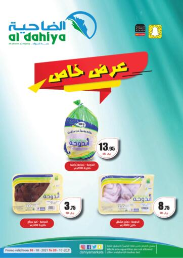 KSA, Saudi Arabia, Saudi - Dammam Al Dahiya Markets offers in D4D Online. Special Offer. . Till 20th October