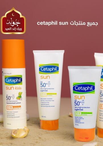 Kuwait Royal offers in D4D Online. Eid Mubarak. . Until stock Last