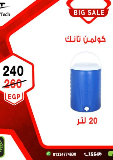 Egypt - Cairo Khair Bladna Market offers in D4D Online. Big Sale. . Until Stock Last