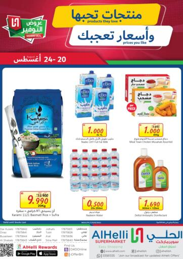 Bahrain Al Helli offers in D4D Online. Savers Deal. Savers Deals at Al Helli !  Offers on Groceries,Sweets,Rice and much more are valid Till 24th August Get it Now!! Enjoy Shopping!. Till 24th August
