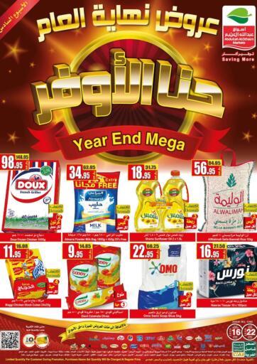 KSA, Saudi Arabia, Saudi - Al Khobar Othaim Markets offers in D4D Online. Year End Mega. Come On In! Year End Mega Deal Happening Here! Visit The Store Now And Get Products at Best Price From Othaim Markets. Offer Valid Till 22nd December 2020.  Enjoy Shopping!. Till 22nd December