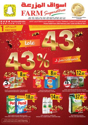 KSA, Saudi Arabia, Saudi - Qatif Farm Superstores offers in D4D Online. Discounts upto 43%. Now you can get your products from your favorite brands during the 'Discounts upto 43%' at Farm Superstores. This offer is only valid Till 02nd March.. Till 02nd March