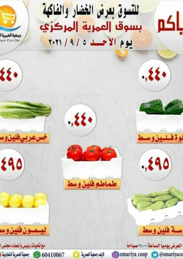 Kuwait Omariya Co-operative Society offers in D4D Online. One Day Offer. . Only On 5th September