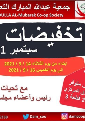 Kuwait Abdullah Al-Mubarak Co-op. Society offers in D4D Online. September 2021 Discounts. . Till 16th September