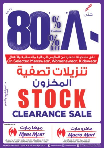 Bahrain MegaMart & Macro Mart  offers in D4D Online. Stock Clearance Sale. Stock Clearance Sale At MegaMart & MacroMart! Offer Includes Clothing & much more at reduced prices. Offer Valid Till 20th April. Happy Shopping!!. Till 20th April