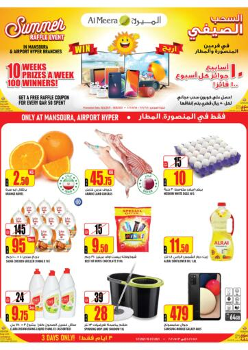 Qatar - Al-Shahaniya Al Meera offers in D4D Online. Special Offer.  Special Offers Are Available At Al Meera. Offers Are Valid Till 3rd July.  Enjoy Shopping!!!. Till 3rd July