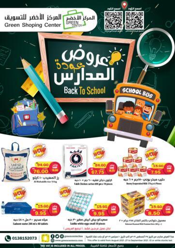 KSA, Saudi Arabia, Saudi - Dammam  Green Center offers in D4D Online. Back To School. . Till 10th September