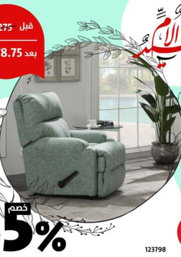 Kuwait Midas Furniture offers in D4D Online. Special Offer. . Until Stock Last