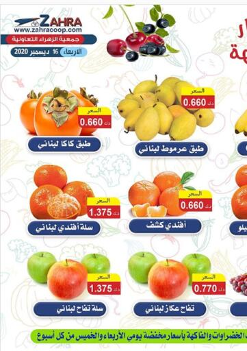 Kuwait ZAHRA COOPERATIVE SOCIETY offers in D4D Online. Fruit's offers. . Only On 16th December