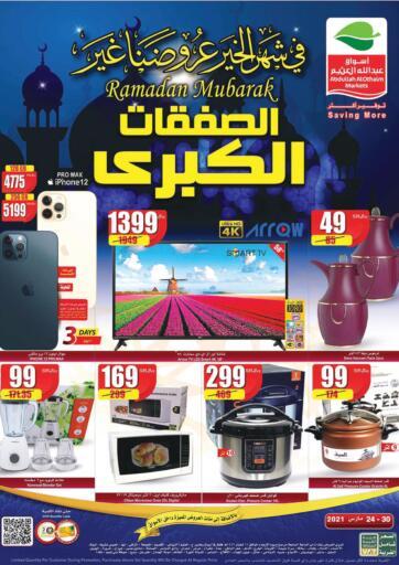 KSA, Saudi Arabia, Saudi - Al Hasa Othaim Markets offers in D4D Online. Ramadan Mubarak. . Till 30th March