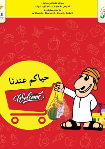 Oman - Sohar Sultan Center  offers in D4D Online. Amazing Deals. . Till 21st September