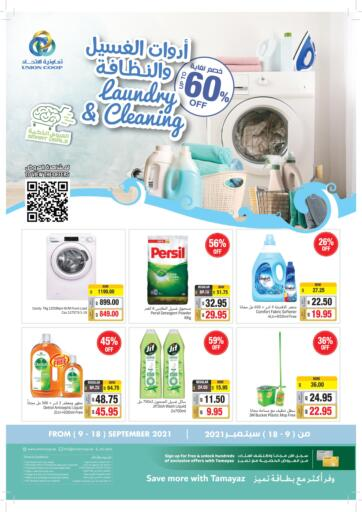 UAE - Sharjah / Ajman Union Coop offers in D4D Online. Laundry & Cleaning. Laundry & Cleaning Offer Going On For Food, Non-Food, Fresh Fruits & Vegetables, Groceries, Home Needs, Gadgets Etc. Don't Miss This Chance. Get Your Favorites At Best Price! Hurry Up.  This offer is valid Till 18th September 2021. Get Ready For The Shopping!!! Happy Shopping!. Till 18th September