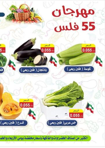 Kuwait ZAHRA COOPERATIVE SOCIETY offers in D4D Online. 55 Fils Festival. . Only On 7th December