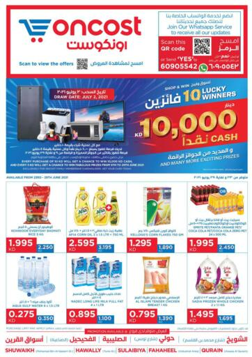 Kuwait Oncost offers in D4D Online. Weekly Offers. Exciting Offers Waiting For You At Oncost. Visit Their Nearest Store And Get Everything At Exciting Prices. Valid Till 29th June 2021.  Enjoy Shopping!!!. Till 29th June