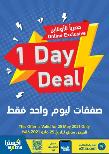 Oman - Sohar eXtra offers in D4D Online. 1 Day Deal. . Only On 25th May