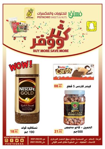 KSA, Saudi Arabia, Saudi - Al Hasa Pistachio Sweets & Nuts offers in D4D Online. Buy More Save More. Now you can get your daily products from your favorite brands during the 'Buy More Save More' at Pistachio Sweets & Nuts Stores. This offer is only valid Till 5th March 2021.. Till 5th March