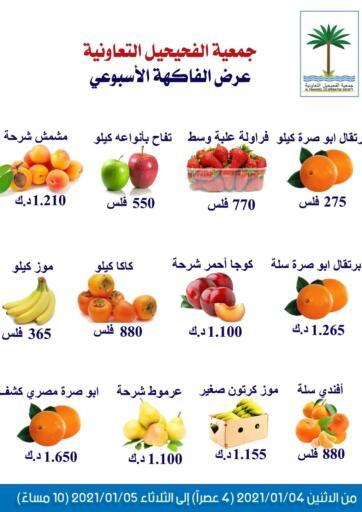 Kuwait Al Fahaheel Co - Op Society offers in D4D Online. Fresh Deals. . Till 5th January