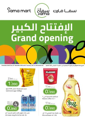 Bahrain Sama mart offers in D4D Online. Grand Opening. . Till 03rd January