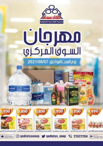 Kuwait Qadisiyah Cooperative Society offers in D4D Online. Central Market Festival. . Only On 17th August